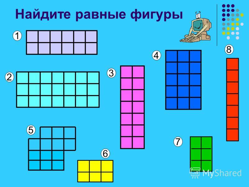 Вопросы для самопроверки: 1. Чему равна площадь фигуры, если эту фигуру можно разбить на 20 квадратов со стороной 1 см? 2. Назовите формулу площади прямоугольника. 3. Какие измерения надо провести, чтобы найти площадь прямоугольника? 4. Какие фигуры