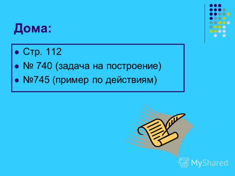Поработаем устно! Sаb 81 см9 см 45 дм30 дм 625мм5 мм 2 2 2 S = a · b a = S : b b = S : a 9 см 1350 дм 125 мм