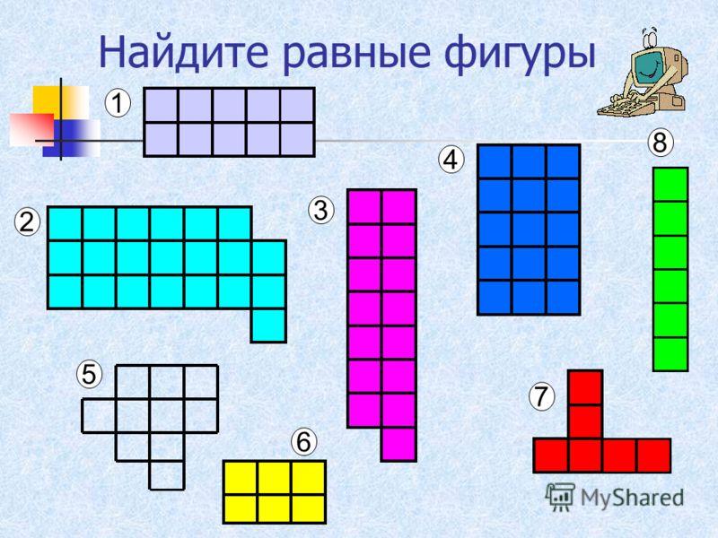 Актуализация знаний: 1. Чему равна площадь фигуры, если эту фигуру можно разбить на 24 квадрата со стороной 1 см? 2. Назовите формулу площади прямоугольника. 3. Какие измерения надо провести, чтобы найти площадь прямоугольника? 4. Какие фигуры называ