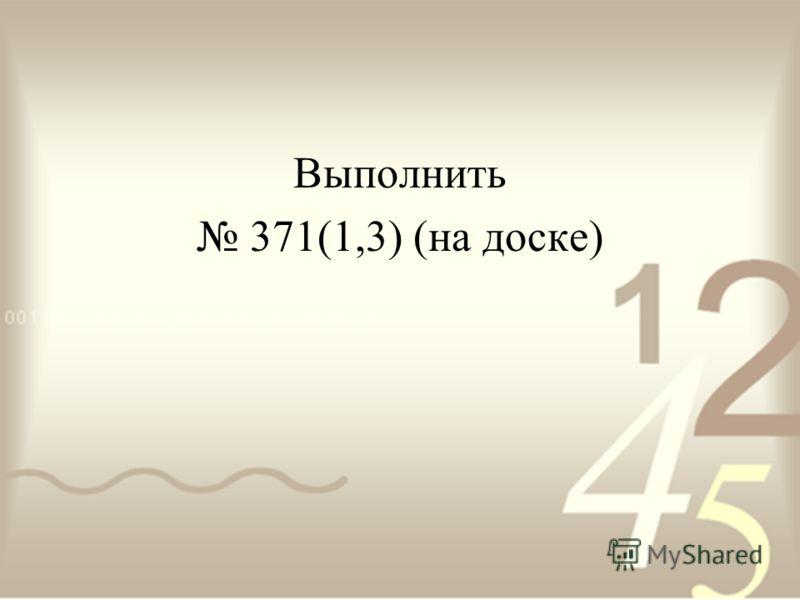 Выполнить 371(1,3) (на доске)