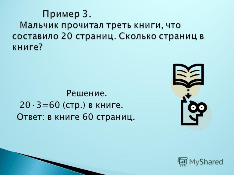 Решение. 20·3=60 (стр.) в книге. Ответ: в книге 60 страниц.