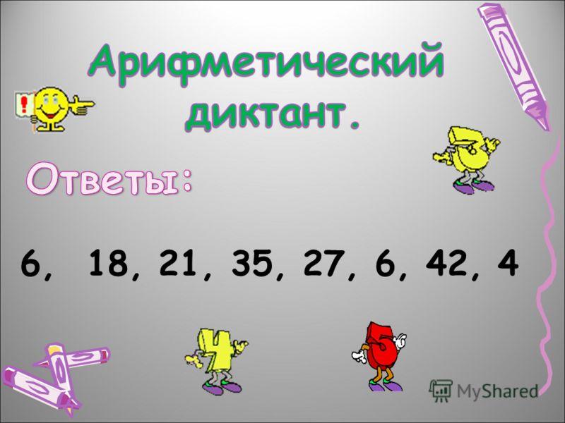 Найдите площади фигур 5см 4см 2см 1см 7см 3см