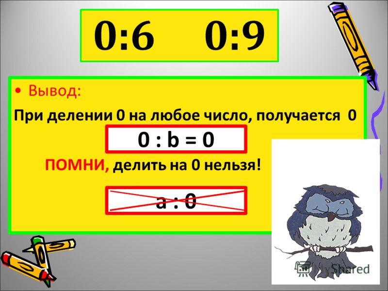 Тема урока: «Деление 0 на число. Невозможность деления на 0» Цели урока: Знакомство с приёмом деления на 0. Закрепить решение составных задач Совершенствовать вычислительные навыки, знания таблиц умножения. Развивать мышление, математическую речь.