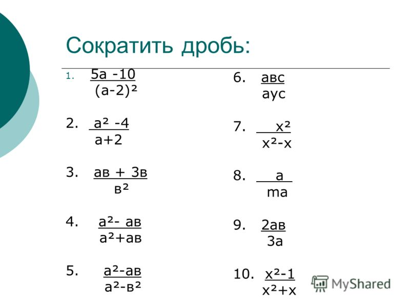 Сократить дробь: 1. 5а -10 (а-2)² 2. а² -4 а+2 3. ав + 3в в² 4. а²- ав а²+ав 5. а²-ав а²-в² 6. авс аус 7. х² х²-х 8. а_ ma 9. 2ав 3а 10. х²-1 х²+х
