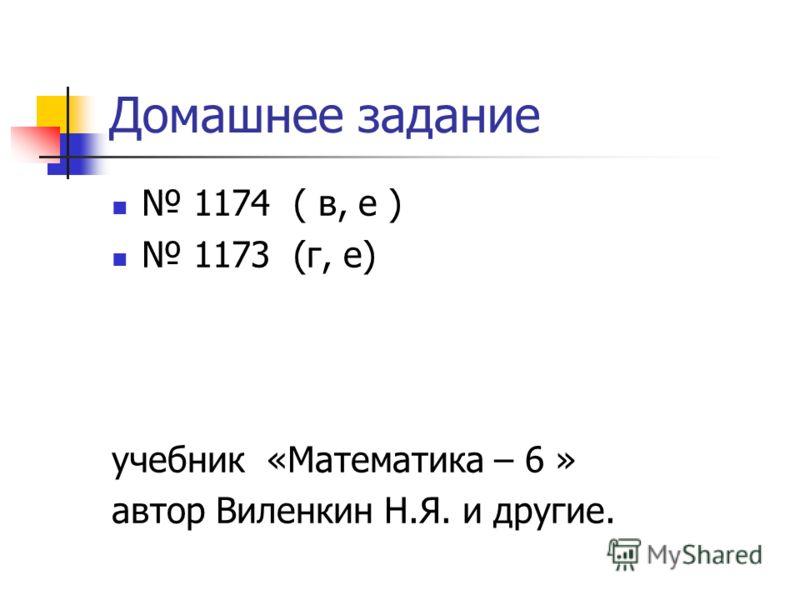 Дополнительное задание Решите уравнение ( - 4х – 3 ) (3х + 0,6 ) = 0 ( произведение двух множителей равно нулю если ……….)