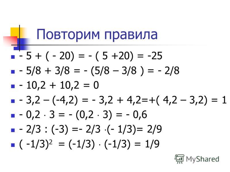 Повторим правило Умножение и деление - 0,2 3 =……………….= - 0,6 - 2/3 : (-3) = …………….= 2/9 ( - 1/3 ) 2 = ……………….= 1/9