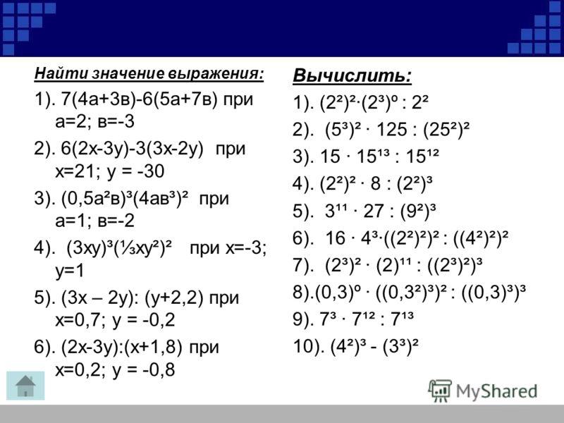 Найти значение выражения: 1). 7(4а+3в)-6(5а+7в) при а=2; в=-3 2). 6(2х-3у)-3(3х-2у) при х=21; у = -30 3). (0,5а²в)³(4ав³)² при а=1; в=-2 4). (3ху)³(ху²)² при х=-3; у=1 5). (3х – 2у): (у+2,2) при х=0,7; у = -0,2 6). (2х-3у):(х+1,8) при х=0,2; у = -0,8