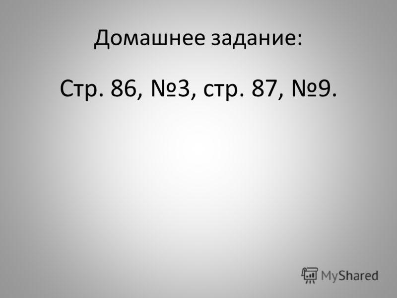Домашнее задание: Стр. 86, 3, стр. 87, 9.