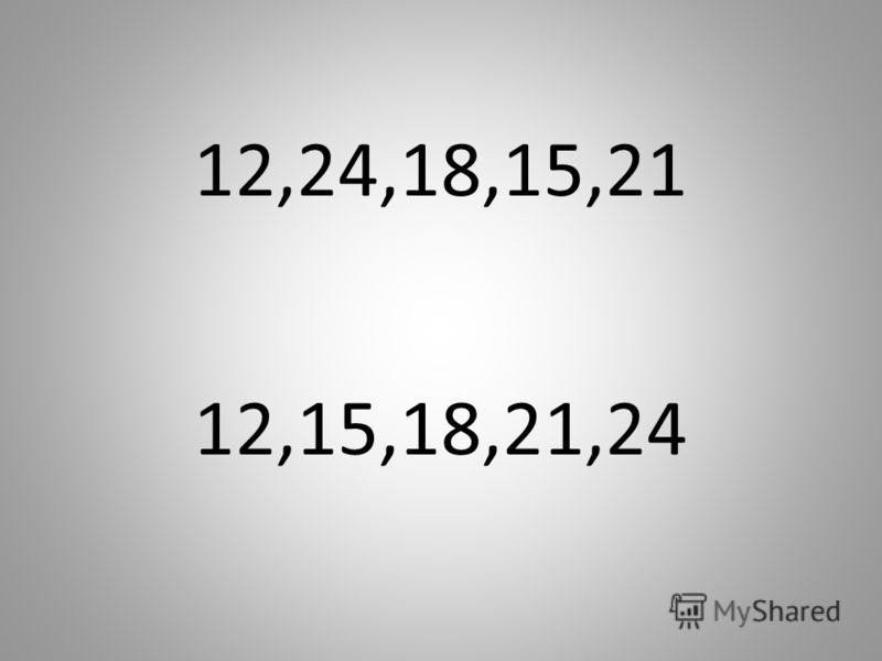 12,24,18,15,21 12,15,18,21,24