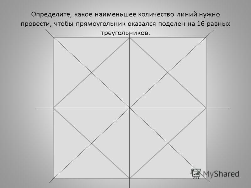 Определите, какое наименьшее количество линий нужно провести, чтобы прямоугольник оказался поделен на 16 равных треугольников.