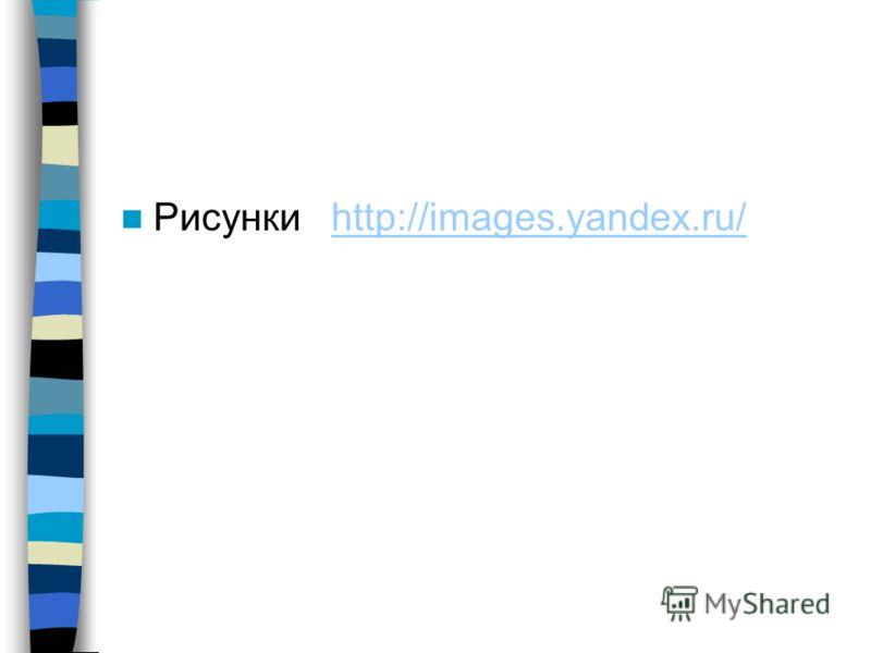 Рисунки http://images.yandex.ru/http://images.yandex.ru/