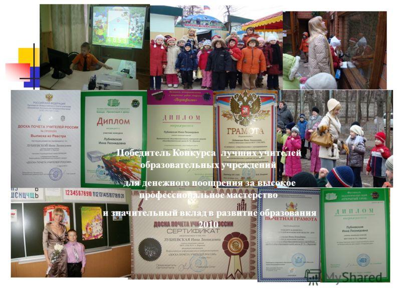 Победитель Конкурса лучших учителей образовательных учреждений для денежного поощрения за высокое профессиональное мастерство и значительный вклад в развитие образования 2010