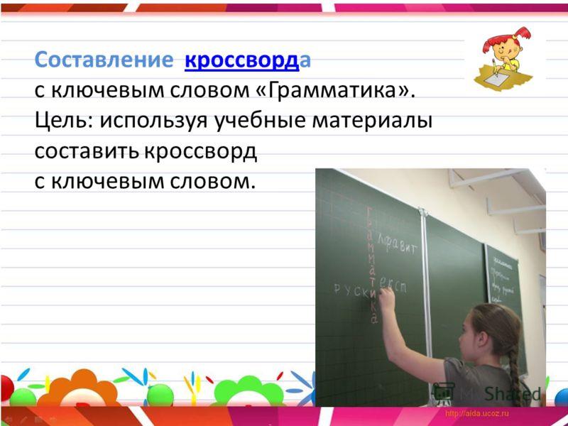 Составление кроссворда с ключевым словом «Грамматика». Цель: используя учебные материалы составить кроссворд с ключевым словом.кроссворд