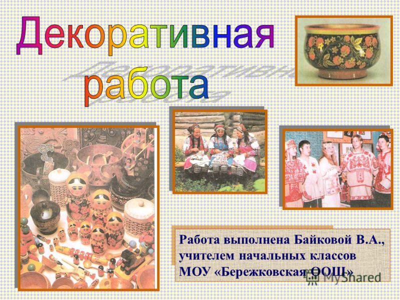 Работа выполнена Байковой В.А., учителем начальных классов МОУ «Бережковская ООШ»