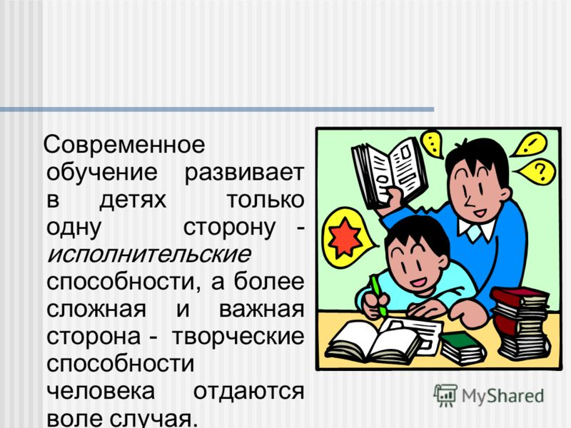 Компьютер дает возможность намного более полного и глубокого, чем при традиционном обучении, понимания процесса умственного развития ребенка.