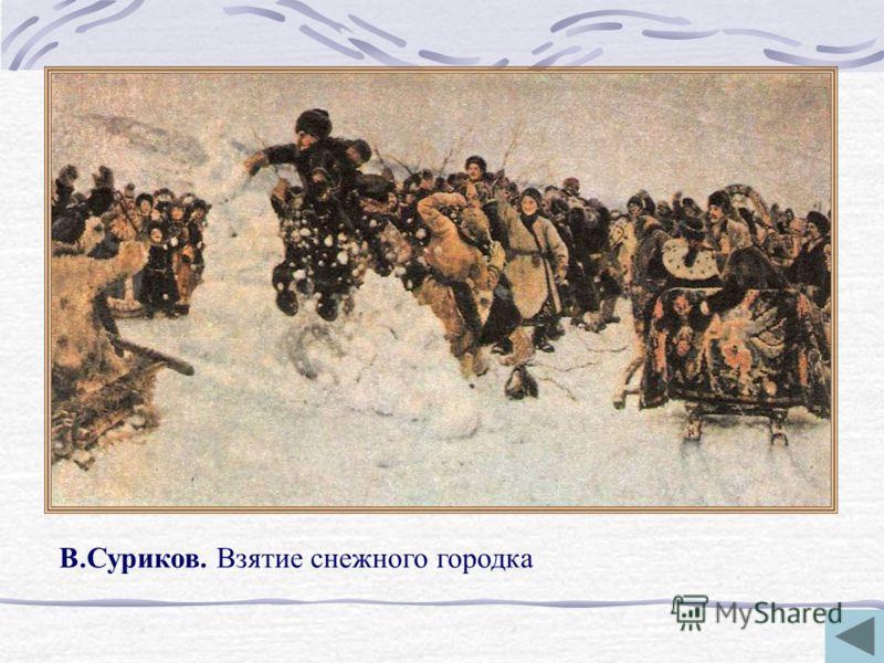 В.Суриков. Взятие снежного городка
