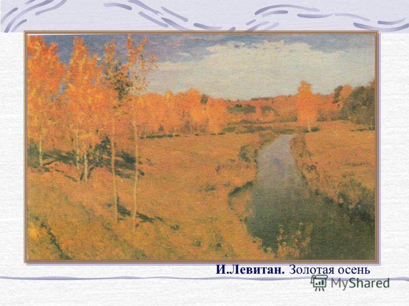 И.Левитан. Золотая осень