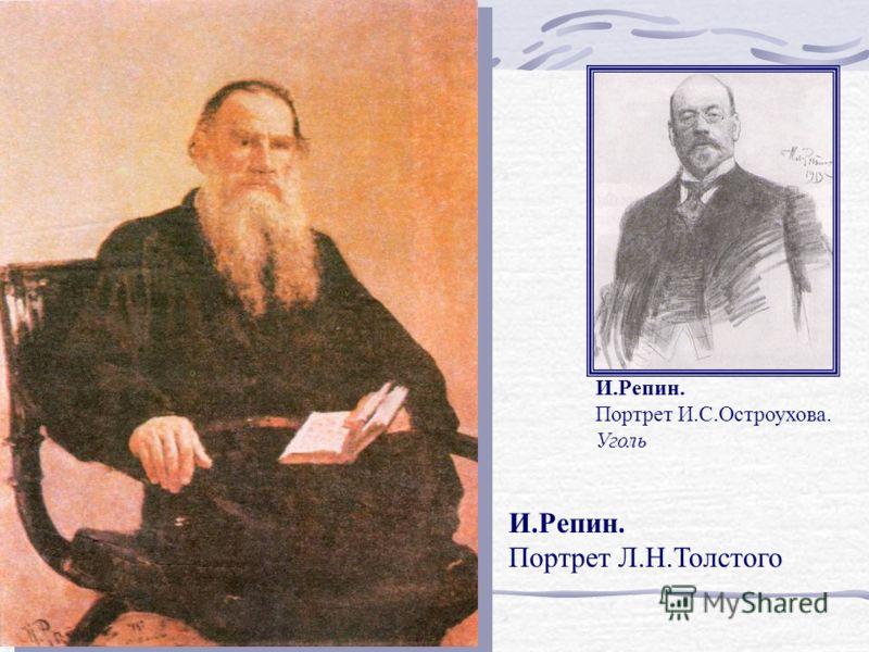 И.Репин. Портрет Л.Н.Толстого И.Репин. Портрет И.С.Остроухова. Уголь