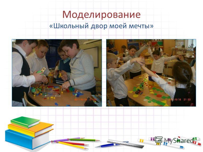Моделирование «Школьный двор моей мечты»