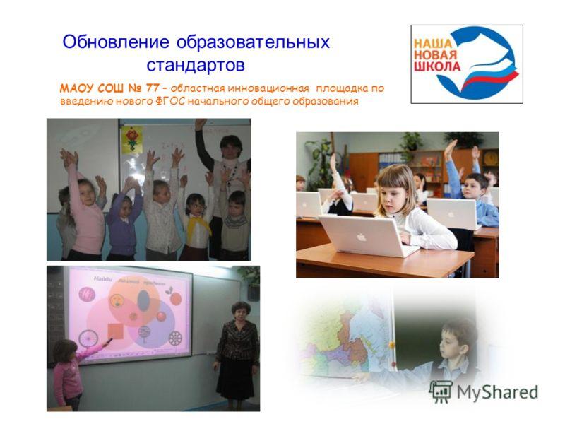 Обновление образовательных стандартов МАОУ СОШ 77 – областная инновационная площадка по введению нового ФГОС начального общего образования