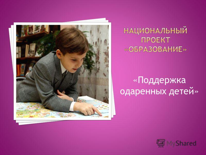 «Поддержка одаренных детей»