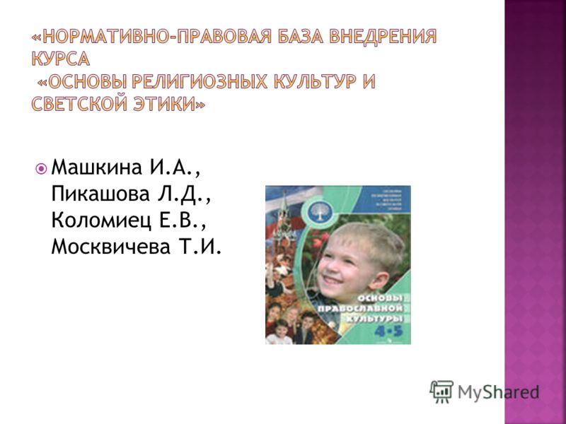Машкина И.А., Пикашова Л.Д., Коломиец Е.В., Москвичева Т.И.
