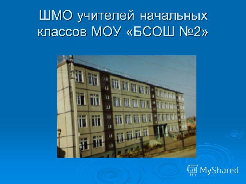 ШМО учителей начальных классов МОУ «БСОШ 2»