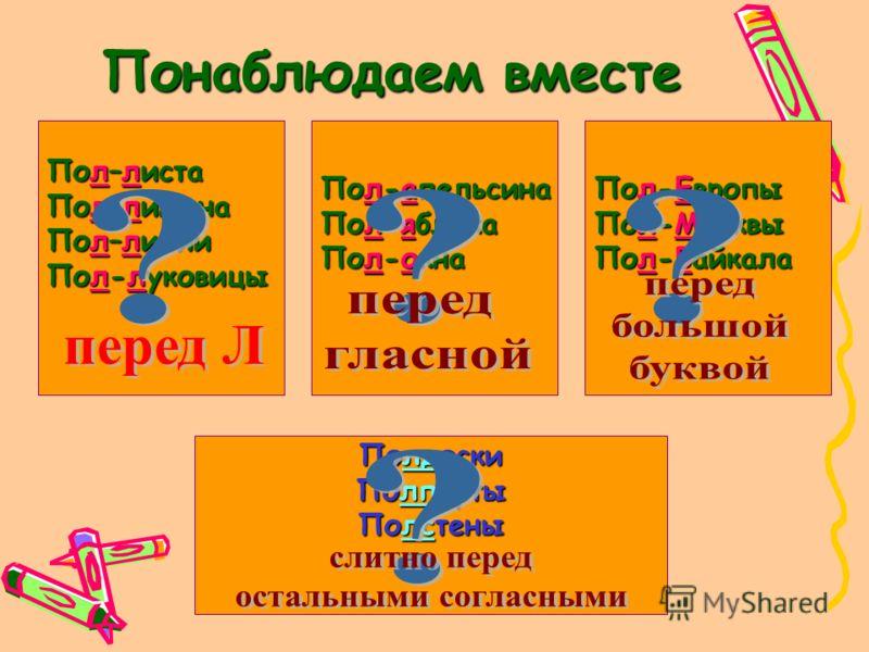 Понаблюдаем вместе Пол–листа Пол–лимона Пол–линии Пол-луковицы Пол-апельсина Пол-яблока Пол-окна Пол-Европы Пол-Москвы Пол-Байкала Полдоски Полпарты Полстены