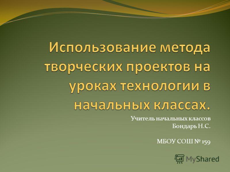 Учитель начальных классов Бондарь Н.С. МБОУ СОШ 159