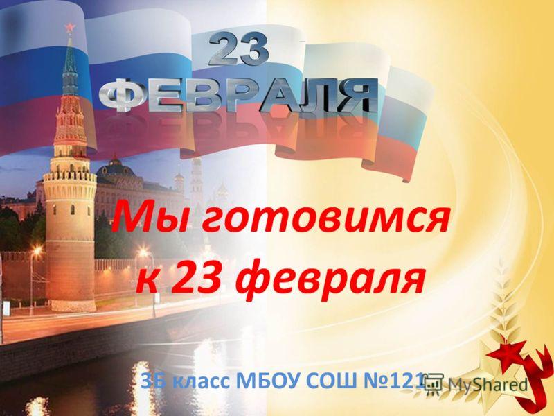 Мы готовимся к 23 февраля 3Б класс МБОУ СОШ 121