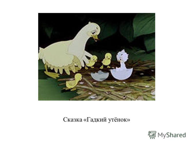 Сказка «Гадкий утёнок»