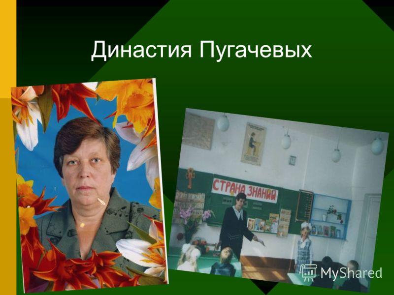 Династия Пугачевых