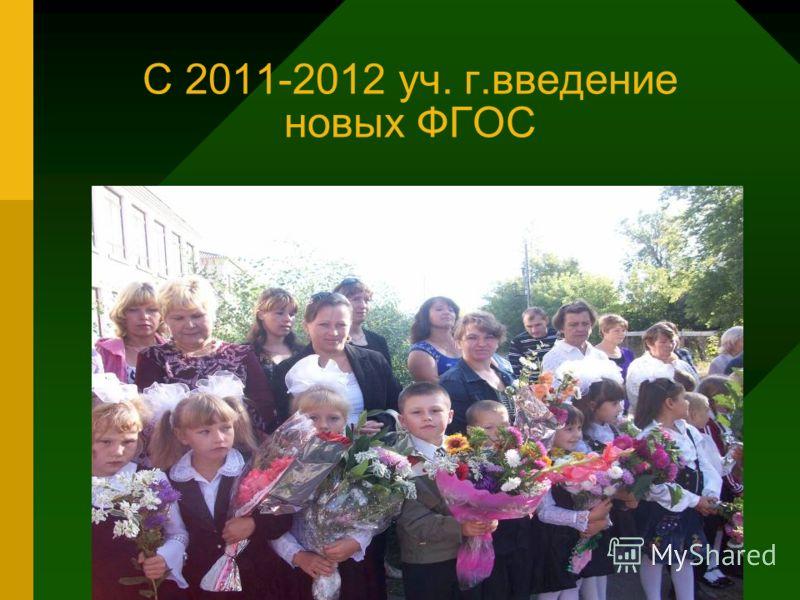 С 2011-2012 уч. г.введение новых ФГОС