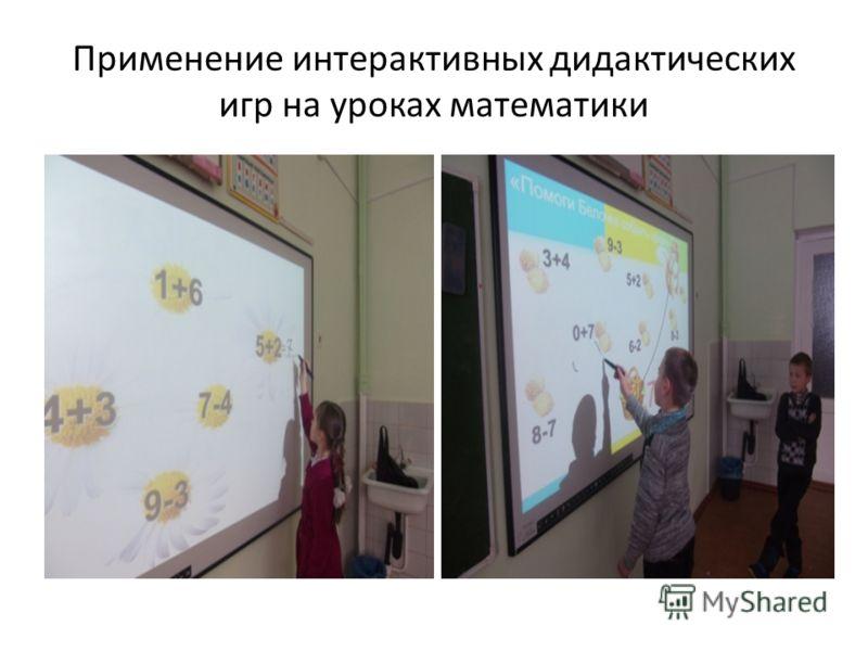 Применение интерактивных дидактических игр на уроках математики