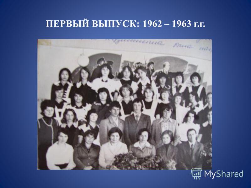 ПЕРВЫЙ ВЫПУСК: 1962 – 1963 г.г.