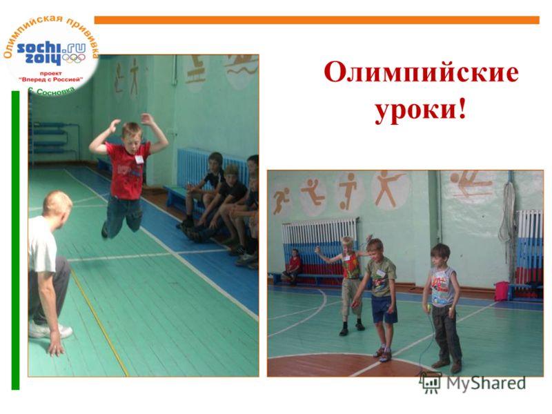 Олимпийские уроки!
