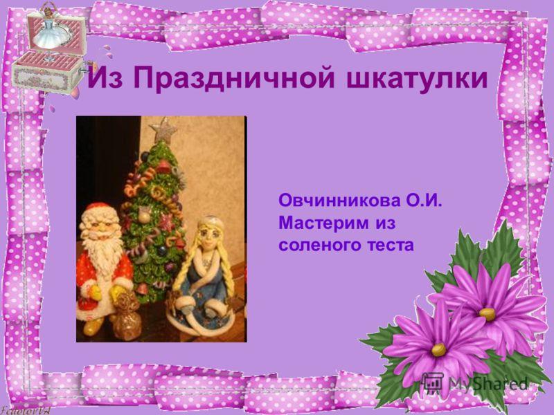 Овчинникова О.И. Мастерим из соленого теста Из Праздничной шкатулки