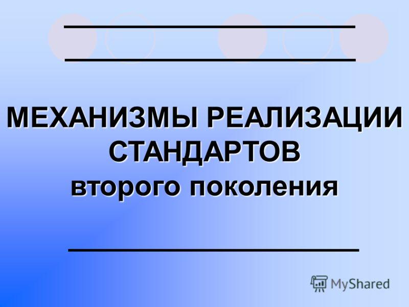МЕХАНИЗМЫ РЕАЛИЗАЦИИ СТАНДАРТОВ второго поколения