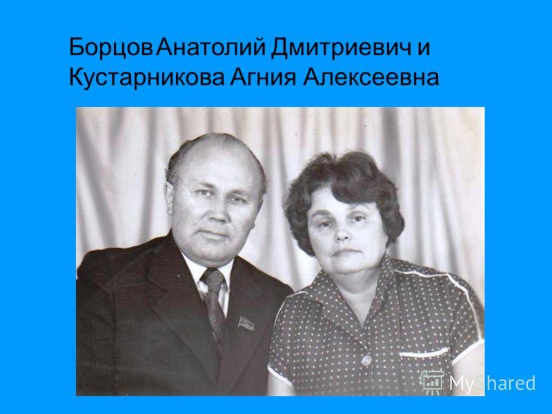 Борцов Анатолий Дмитриевич и Кустарникова Агния Алексеевна