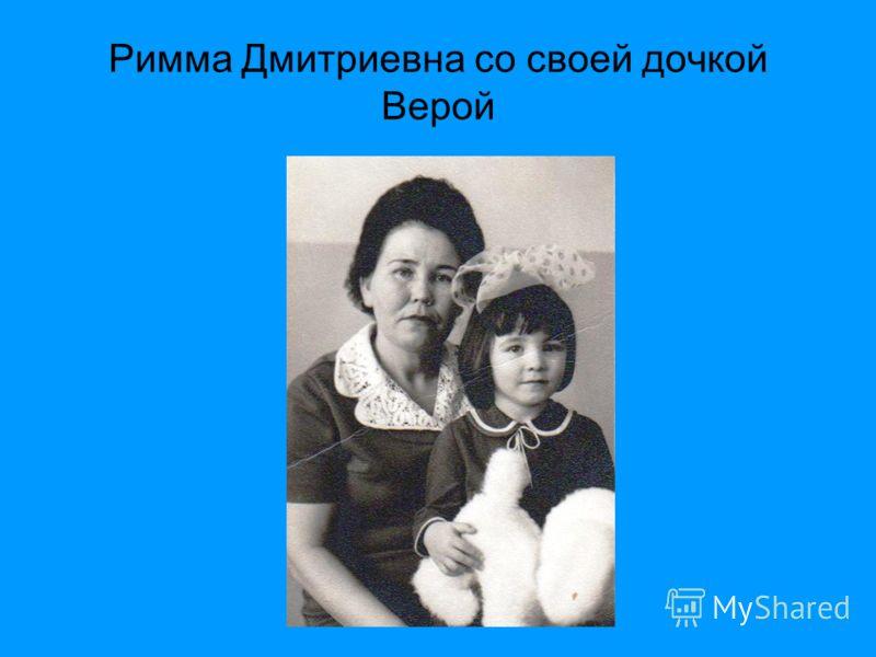 Римма Дмитриевна со своей дочкой Верой