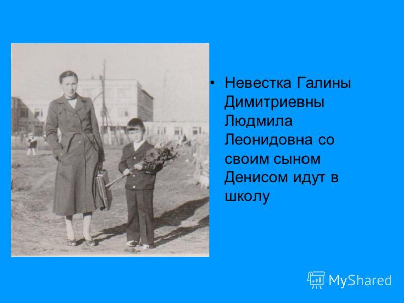 Невестка Галины Димитриевны Людмила Леонидовна со своим сыном Денисом идут в школу