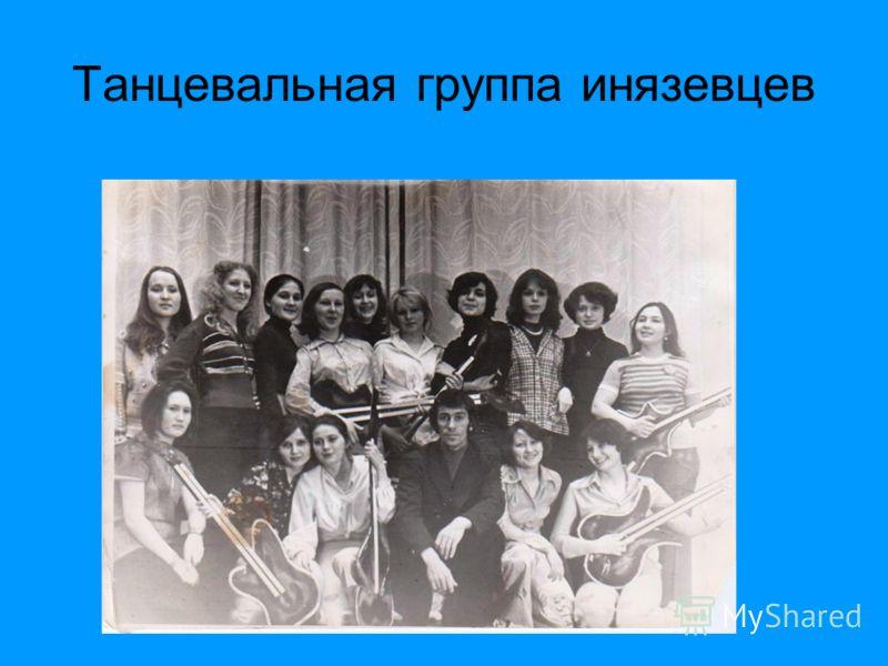 Танцевальная группа инязевцев
