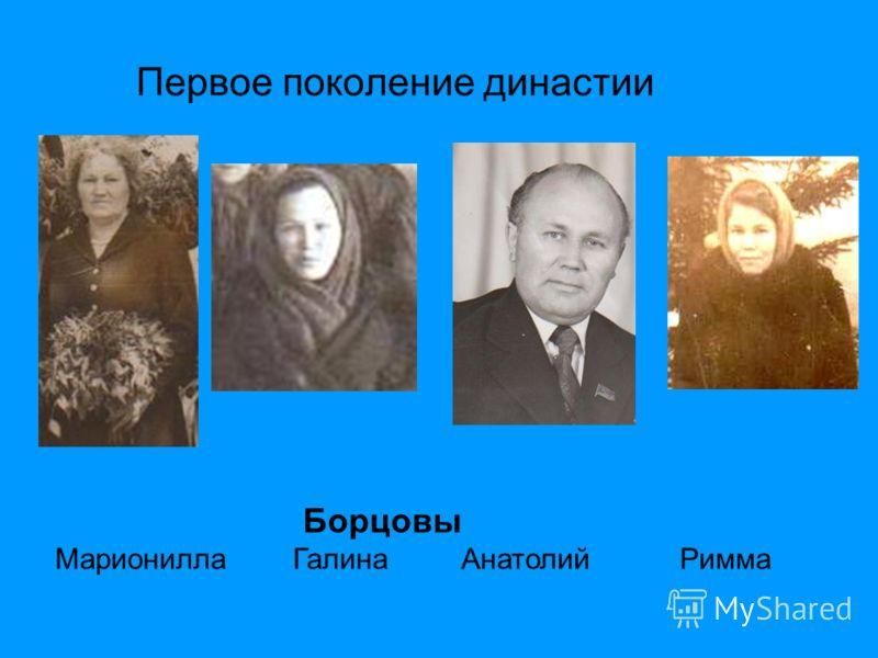 Первое поколение династии Борцовы Марионилла Галина Анатолий Римма