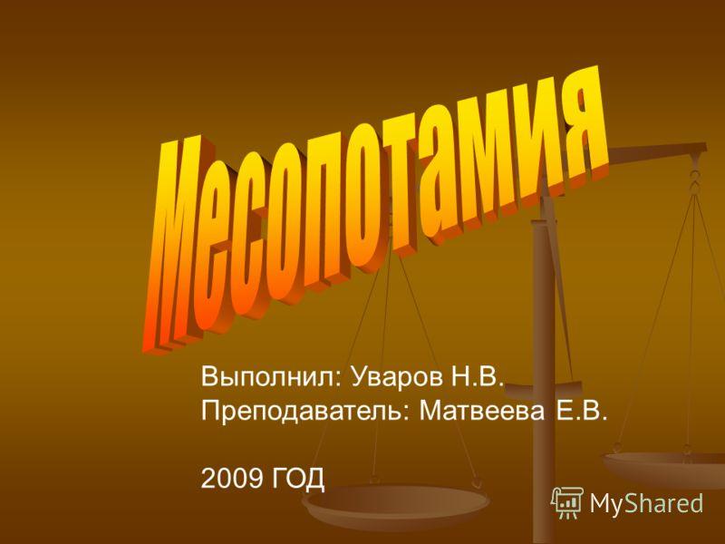 Выполнил: Уваров Н.В. Преподаватель: Матвеева Е.В. 2009 ГОД