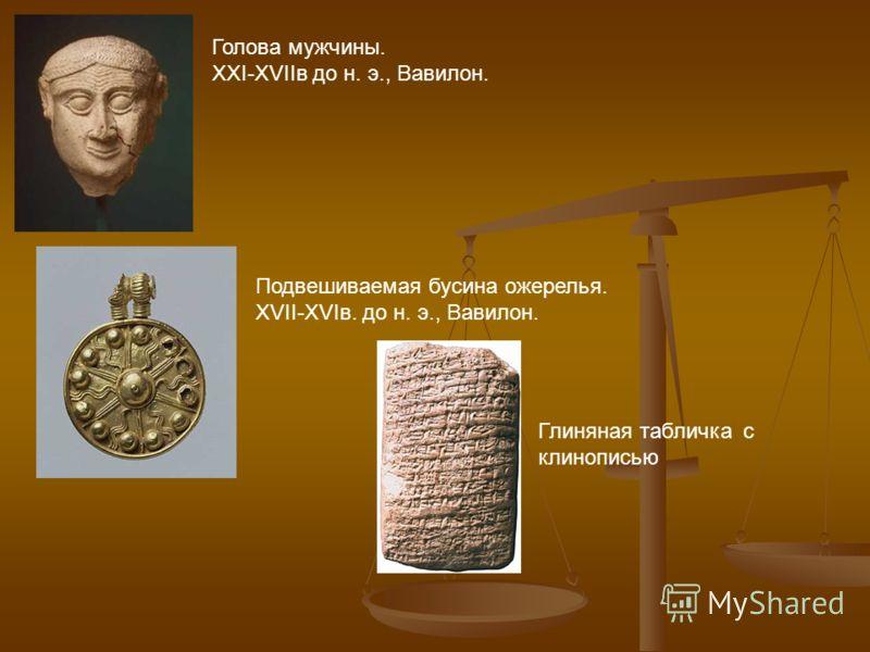 Голова мужчины. XXI-XVIIв до н. э., Вавилон. Подвешиваемая бусина ожерелья. XVII-XVIв. до н. э., Вавилон. Глиняная табличка с клинописью