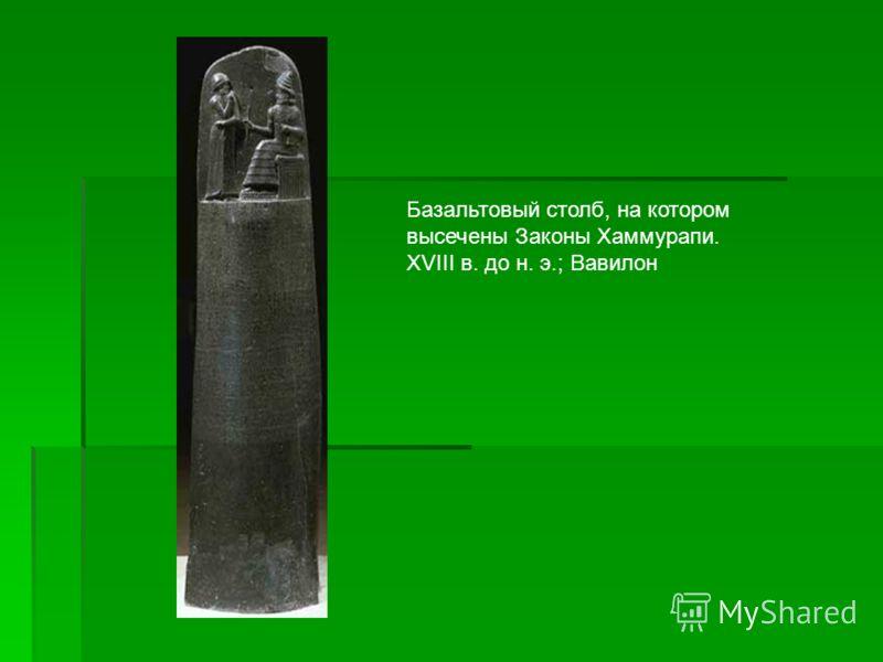 Базальтовый столб, на котором высечены Законы Хаммурапи. XVIII в. до н. э.; Вавилон
