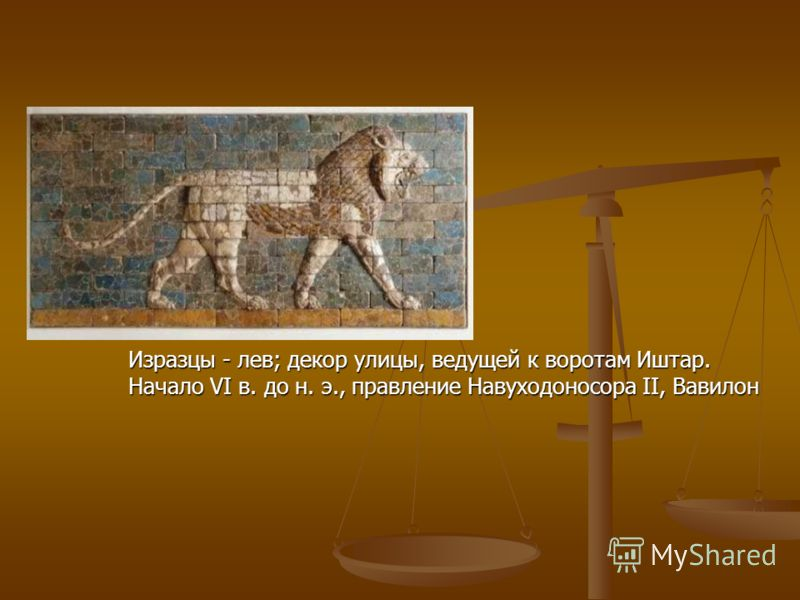 Изразцы - лев; декор улицы, ведущей к воротам Иштар. Начало VI в. до н. э., правление Навуходоносора II, Вавилон