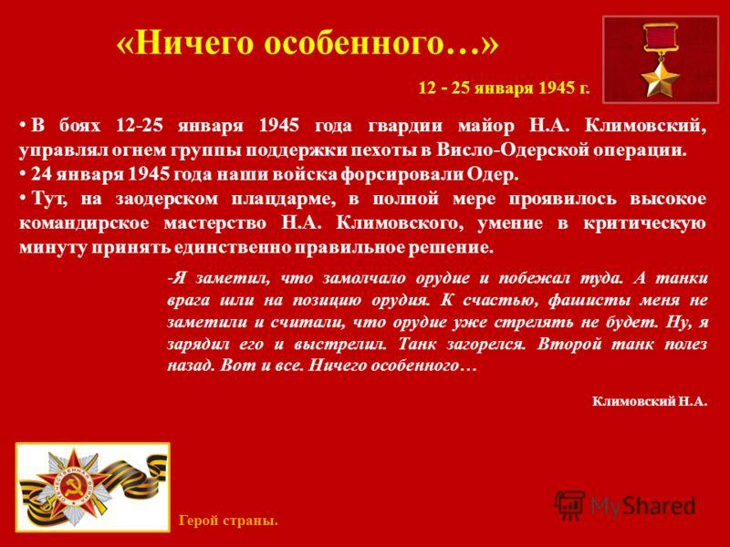 Свой ратный путь артиллерист Н.А. Климовский начал у Сталинграда в тяжелом 1942 году. В одном из боев был ранен. После лечения в госпитале продолжал службу в должности заместителя командира дивизиона артиллерийского полка 299-й стрелковой дивизии. В