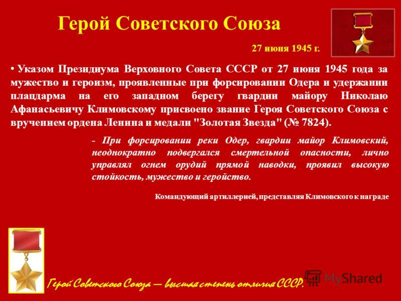 В боях 12-25 января 1945 года гвардии майор Н.А. Климовский, управлял огнем группы поддержки пехоты в Висло-Одерской операции. 24 января 1945 года наши войска форсировали Одер. Тут, на заодерском плацдарме, в полной мере проявилось высокое командирск