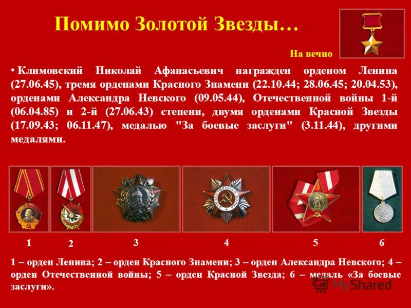 В 1967 году, Николай Афанасьевич переехал в город Тула. Работал инженером по технадзору в одном из научно-исследовательских институтов. В 1974 году ушёл на пенсию. Умер 21 апреля 2006 года. Похоронен в Туле. «Хочется быть полезным людям, Знак «Ветера